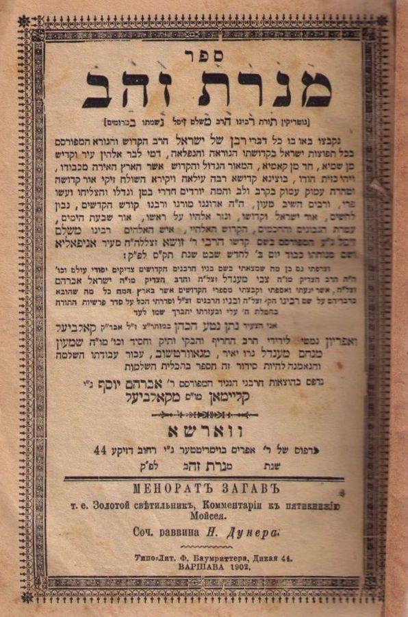 שער הספר מנורת הזהב, תולדותיו ותורותיו של רבי זושא מאניפולי