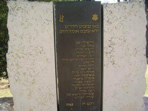 """האנדרטה לחללי קרב סן סימון המוצבת ליד המנזר צילום: ד""""ר אבישי טייכר"""