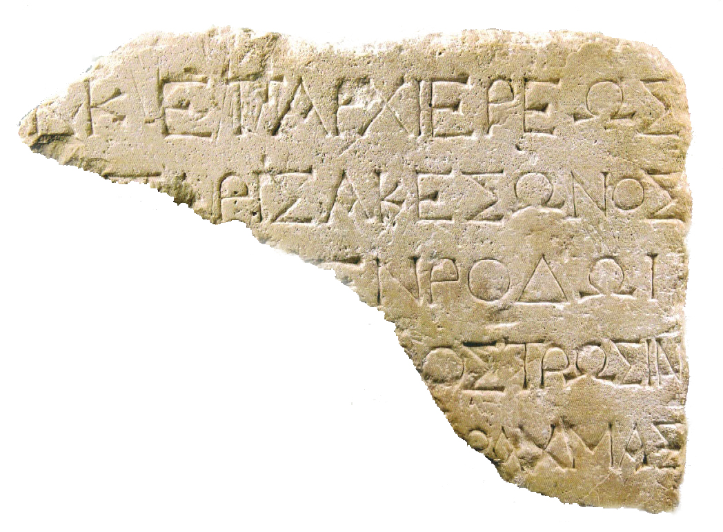 Discovered by Prof. Benjamin Mazar in the Ophel excavation by the Old City's Dung Gate, this Greek inscription commemorates a donation of flooring for the Temple Mount