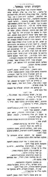 """ידיעה על קיומו הקרוב של הקונגרס המפרטת את סדר היום שלו. עיתון 'הצפירה', י""""ט באב תרנ""""ז (17.8.1897)"""