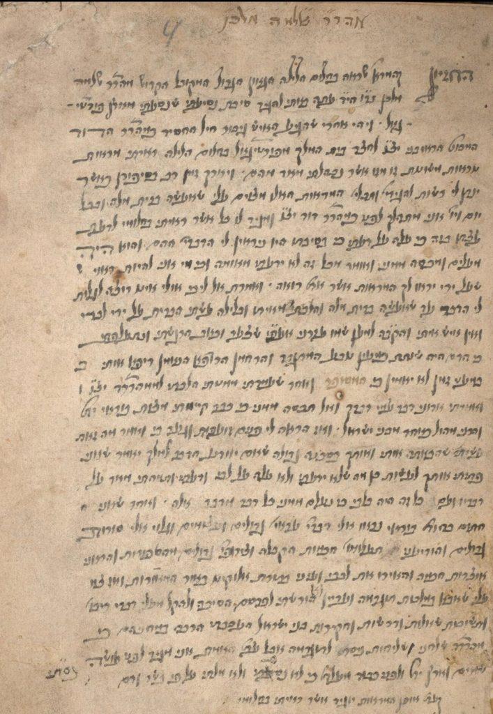 Rumor had it that Molkho's vast knowledge had mystic origins. First page of Molkho's Derush al Derekh Ha-emet (A True Interpretation)