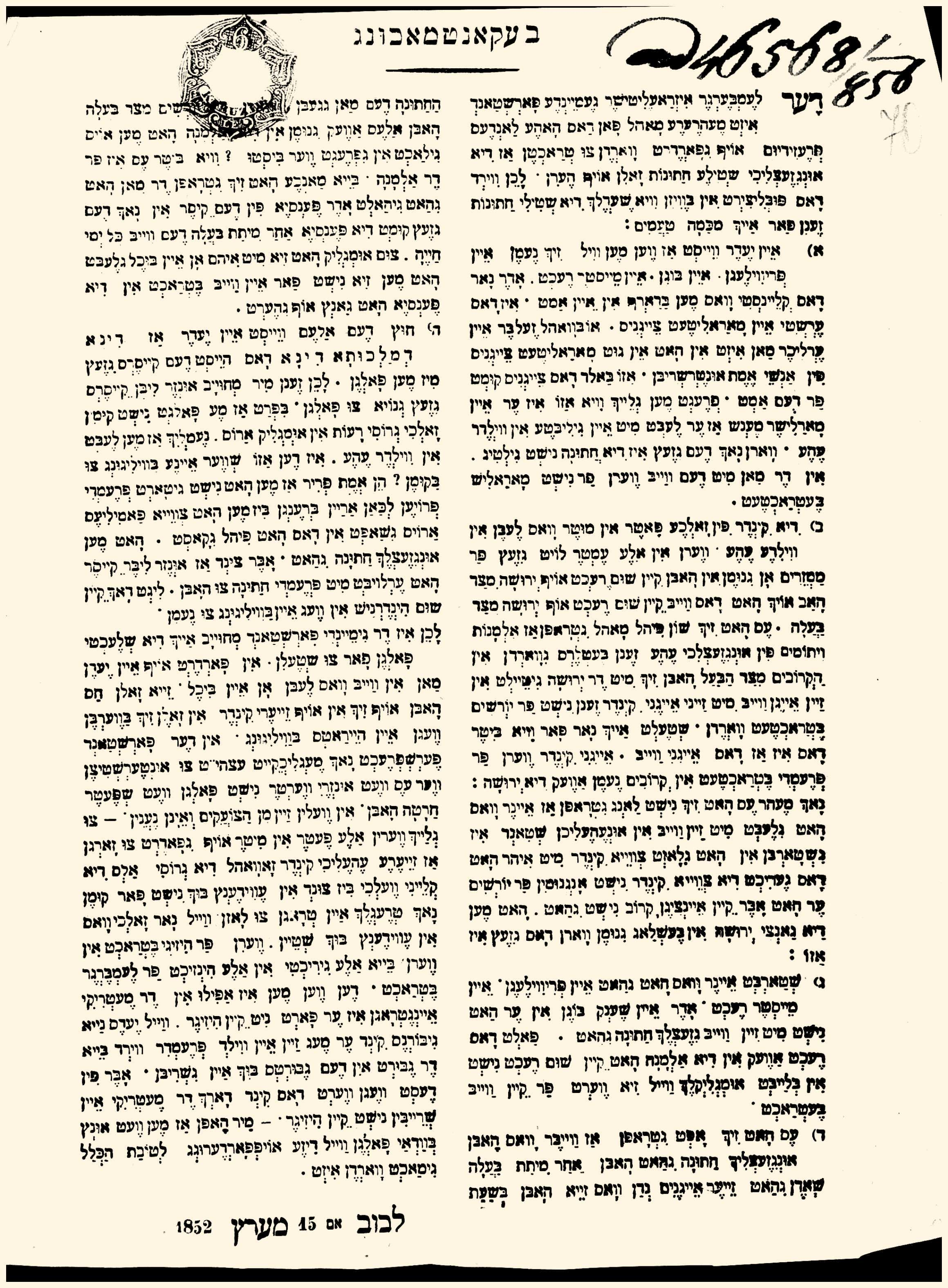 The Yiddish announcement from Lvov listing the detriments of unregistered marriage, 1852