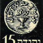 """Never circulated. Experimental prints for stamps bearing alternative names for the Jewish state: """"Judea"""" and """"Eretz Yisrael"""""""