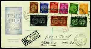 First-day cover with all nine stamps in the first series, stamped with the date 7 Iyar 5708
