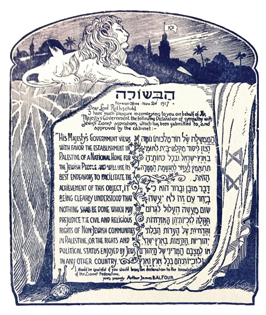 Illustrated version of the Balfour Declaration, from a printing block (metal on wood) used by the Hebrew Publishing Co. of New York City on the cover of a copy book named for Herzl in the 1920s