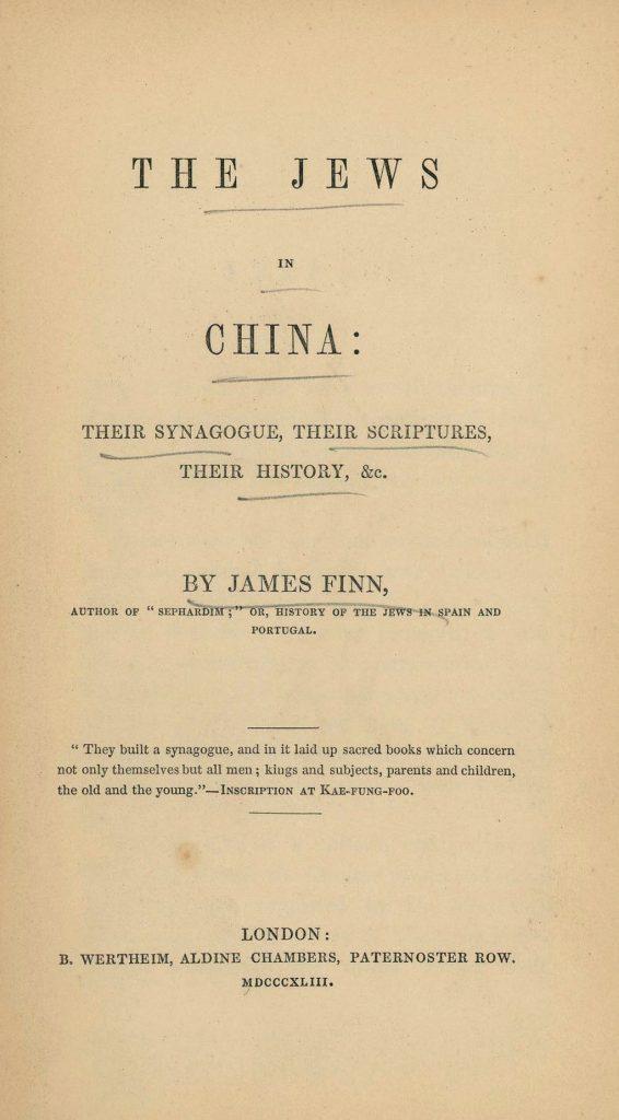 שער ספרו של ג׳יימס פין על היהודים בסין