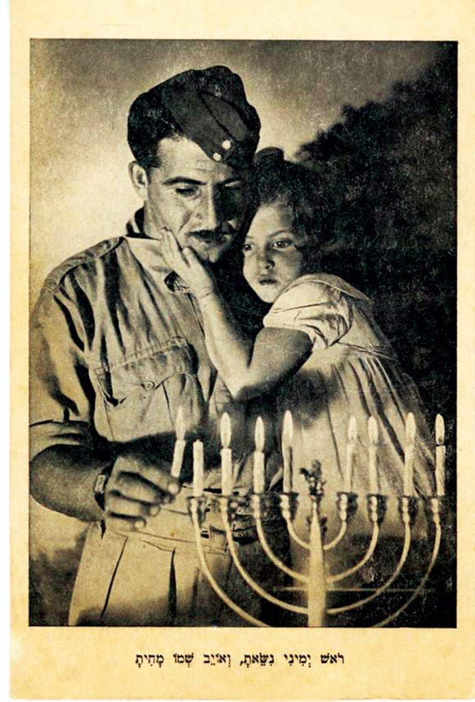 גלויה נוגעת ללב קושרת בין חייל בבריגדה העברית, סיוע לילדי השואה ונרות חנוכה לבין המאבק באויב הנאצי, הנרמז בשורה מתוך 'מעוז צור' המצוטטת מתחת לתמונה. הגלויה הופקה על ידי 'הועד הארצי למען החייל היהודי' אשר הוקם בראשיתה של מלחמת העולם השנייה והיה מעין גלגול מוקדם של 'הוועד למען החייל'