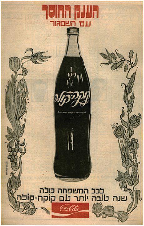 כניסתה של קוקה קולה לשוק הישראלי לוותה בכל המרכיבים של פעילות החברה ברחבי העולם – שיווק אגרסיבי, עיצוב לוגו ופרסום נרחב. פרסומות עבר של קוקה קולה בישראל