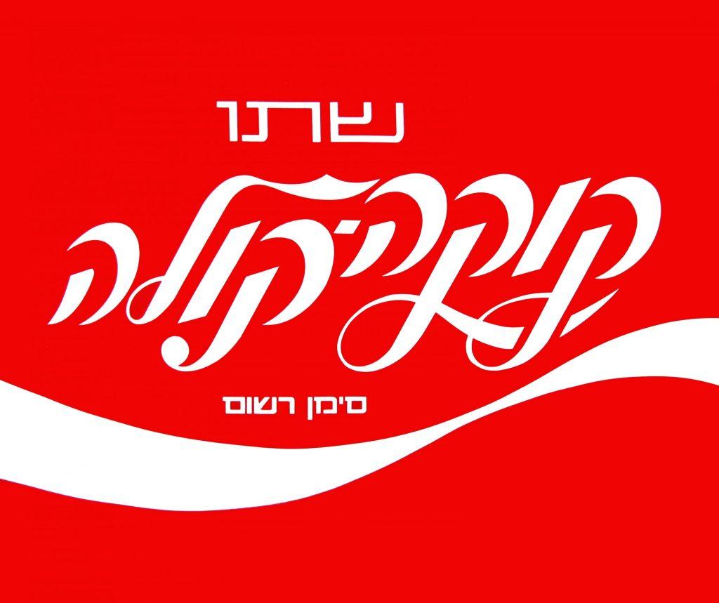 הלוגו של חברת קוקה קולה בכל השפות הוא סימן רשום, והחברה מעדכנת אותו מעת לעת. אחד מגלגוליו המאוחרים של הלוגו העברי של החברה