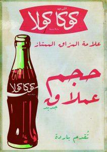 סירוב החברה לאפשר ייצור של קוקה קולה בישראל נבע מהחשש שהדבר יפגע בשיווק המשקה במדינות ערב
