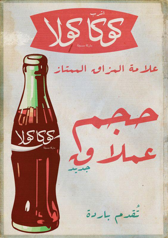 סירוב החברה לאפשר ייצור של קוקה קולה בישראל נבע מהחשש שהדבר יפגע בשיווק המשקה במדינות ערב. פרסומות לקוקה קולה בערבית