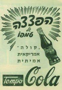 בהיעדר זיכיון לייצור ולמכירה של קוקה קולה בישראל, ייצרו בטמפו גרסה משלהם למשקה השחור. פרסומת לקולה טמפו, שנות השישים