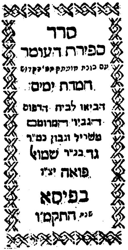 """שער סדר ספירת העומר לפי ספר 'חמדת ימים' שנדפס בדפוס פואה בפיזה תקמ""""ו (1786)"""