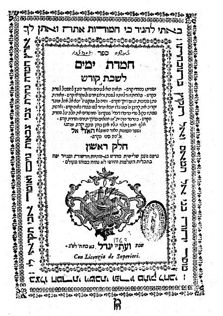 """ספר חמדת ימים מלווה את כל ימות השנה, אבל ידוע בציבור הרחב בעיקר כמקור הראשון שבו הופיע סדר ט""""ו בשבט. שער החלק הראשון של הספר 'חמדת ימים', קושטא תצ""""א (1731)"""