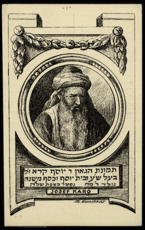 פרטים מעטים ידועים על חייו של רבי יוסף קארו, וגם דיוקנו צויר שנים רבות אחרי פטירתו