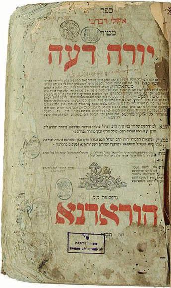 """קשה למנות את מספר המהדורות של ספריו. מהדורה של הספר ארבעה טורים עם פירוש בית יוסף שהודפסה בהורדנה (גרודנו) בתקפ""""א (1821)"""