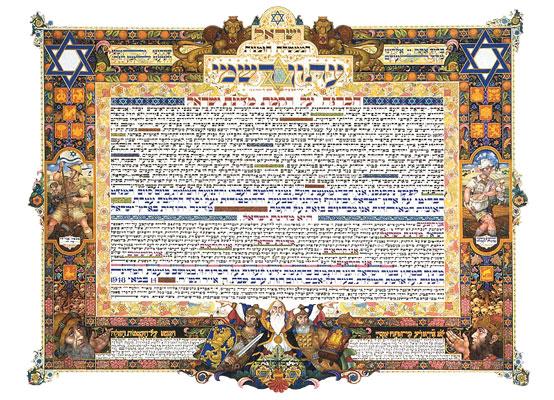 שיק אייר גירסה של מגילת העצמאות הכוללת את דמויותיהם של משה, דוד ואהרן, המייצגים את העבר. במגילה של שיק איור של חייל, וחלוץ זורע את זרעי העתיד. לחצו על התמונה להגדלה