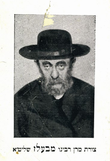 Rabbi Aharon Rokeah was known for his ascetic habits, ability to function without sleep, and long hours immersed in study and prayer. He was only forty-six when he stepped into his father's shoes as the Belzer Rebbe in 1926. Portrait from 1929