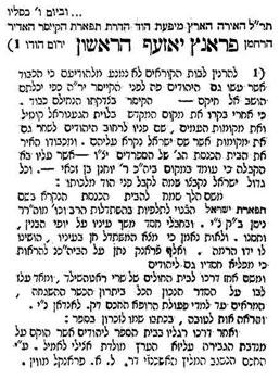 """קטע מעיתון 'החבצלת' המתאר את תרומתו של הקיסר לבית הכנסת תפארת ישראל. י""""ב בתשרי תרל""""א (7.10.1870)"""