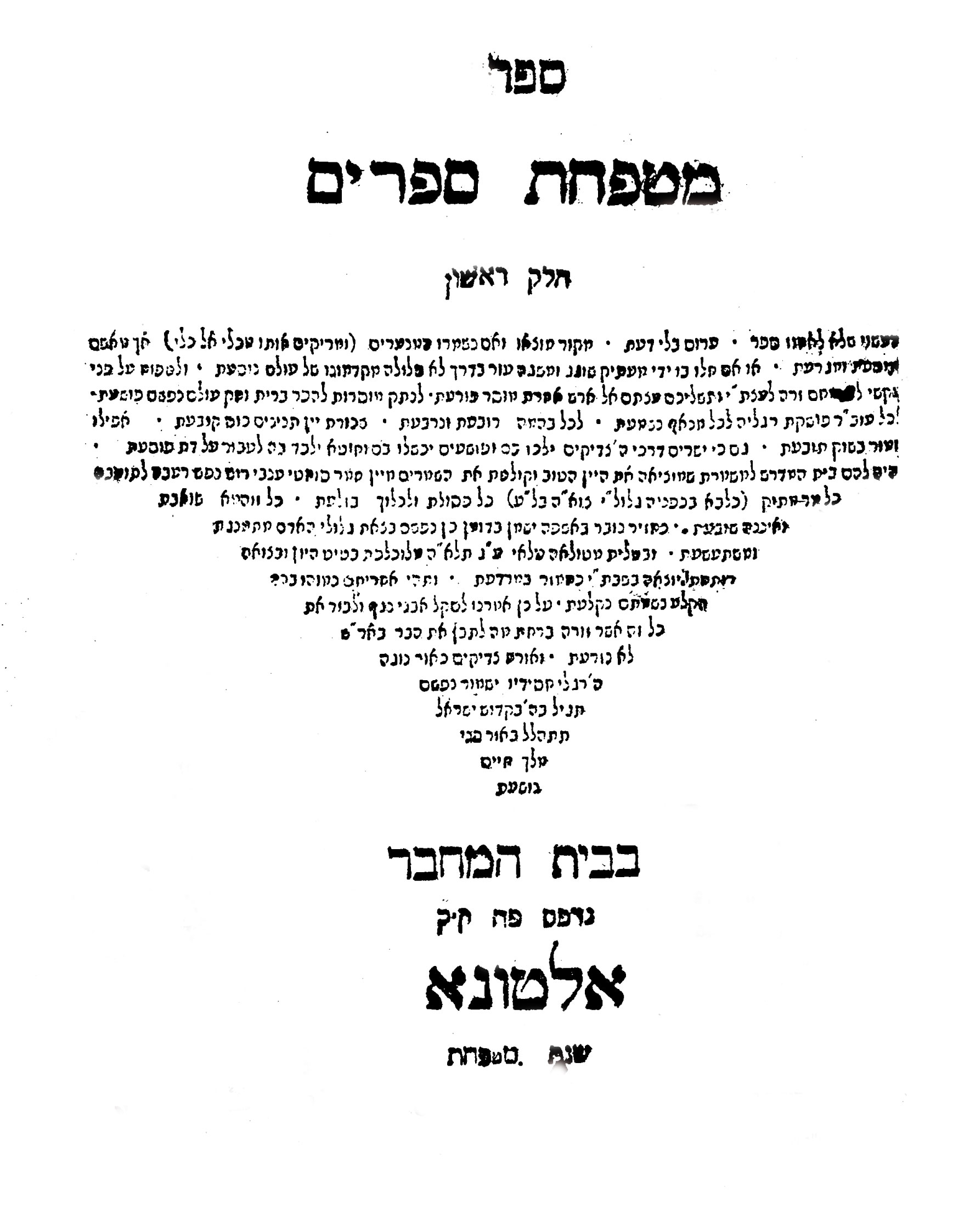 Mitpahat Sefarim, Rabbi Jacob Emden's criticism of the Zohar, was published in Altuna in 1798