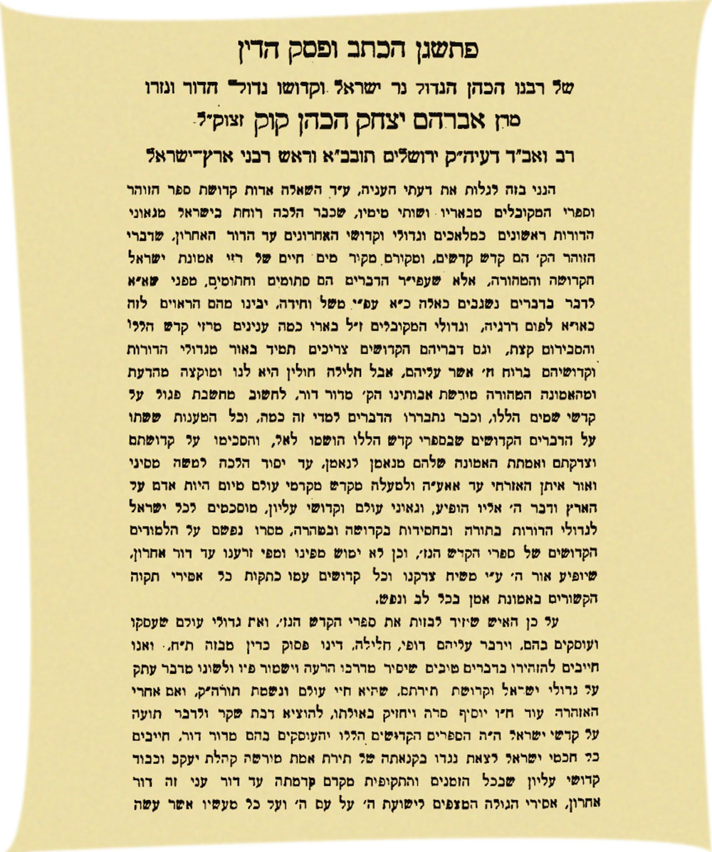 The Jerusalem Rabbinical Court's letter denouncing R. Qafih's objections to the Zohar