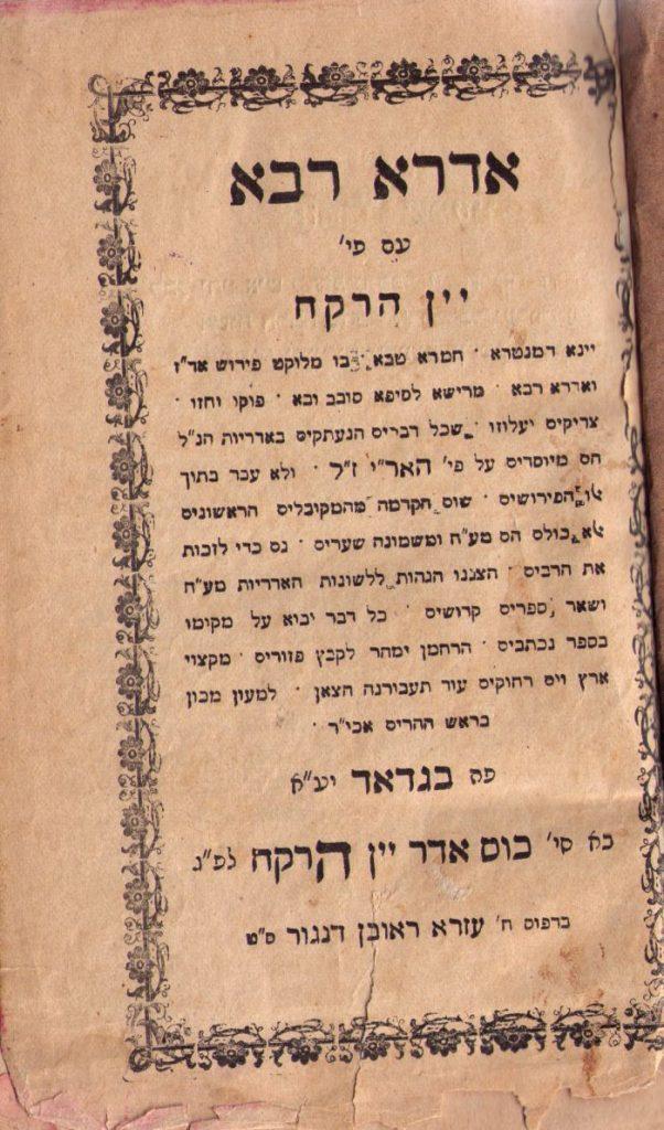 אדרא רבא עם פירוש יין הרקח מאת הרב יהודה פדיה, בגדאד, 1908