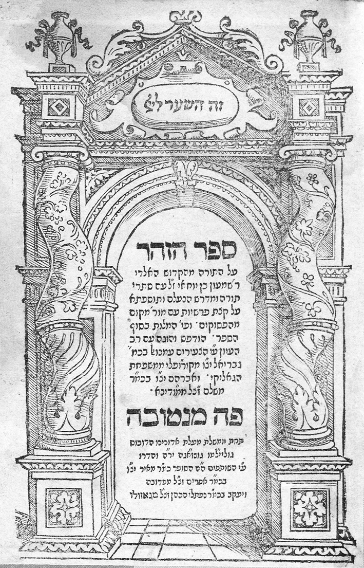 First edition of the Zohar, Mantua, 1558