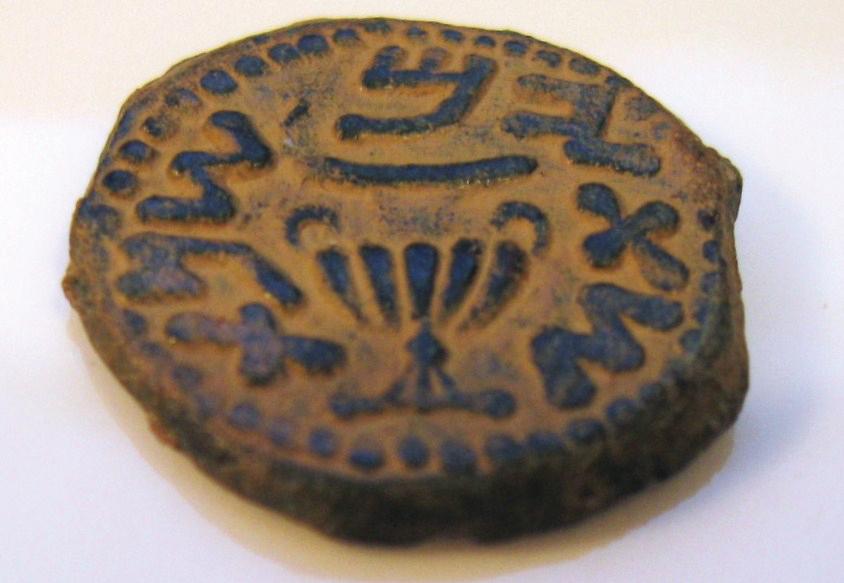 פרוטת ברונזה משנת שתיים למרד עם ציור של אמפורה והכיתוב 'שנת שתיים' בכתב עברי קדום
