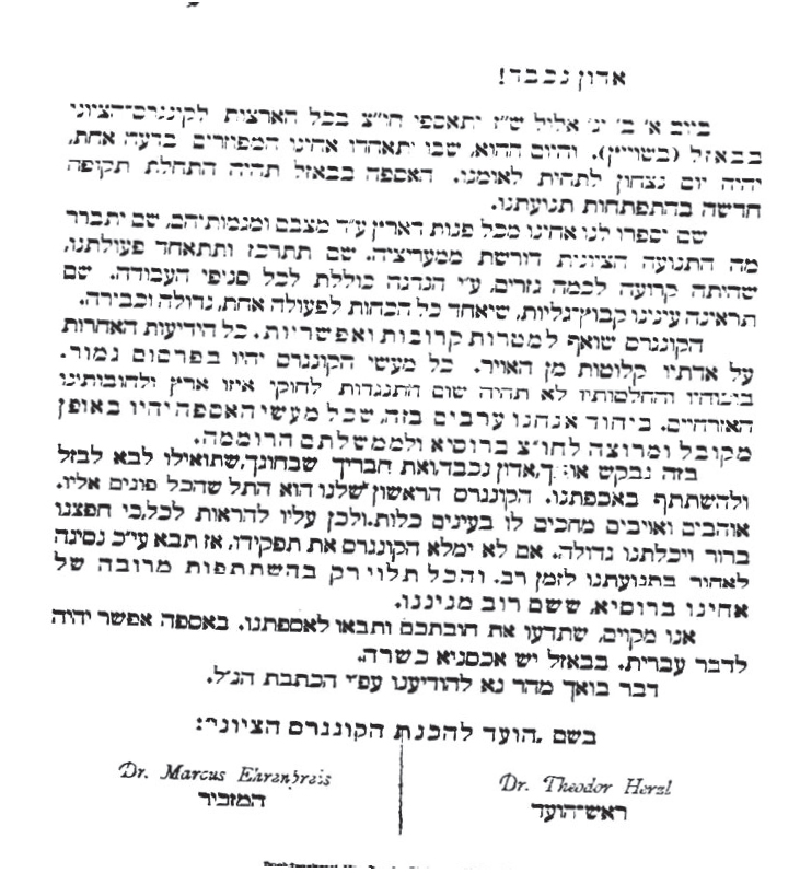 The official invitation to the Congress, written in Hebrew