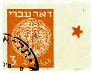Hand-perforated stamp from the first series