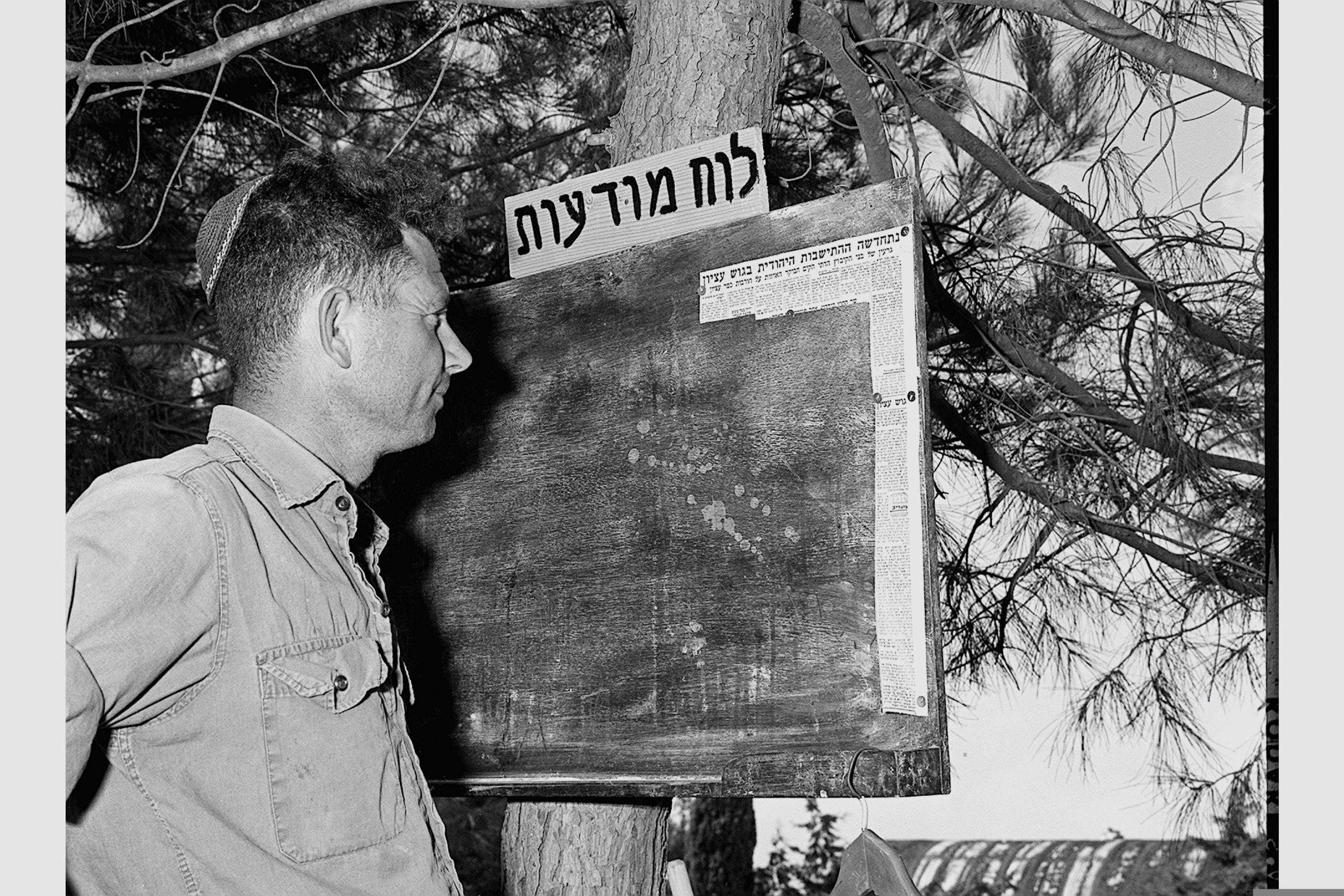 Yehuda Neumann from Kfar Etzion with the Kibbutz noticeboard in 1967