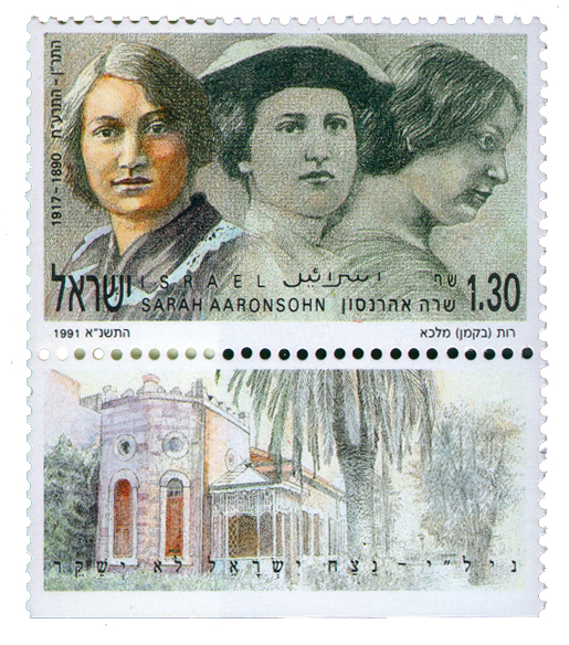 Stamps commemorating Nili came as late as any other recognition. Stamp of Sarah Aaronsohn, 1991