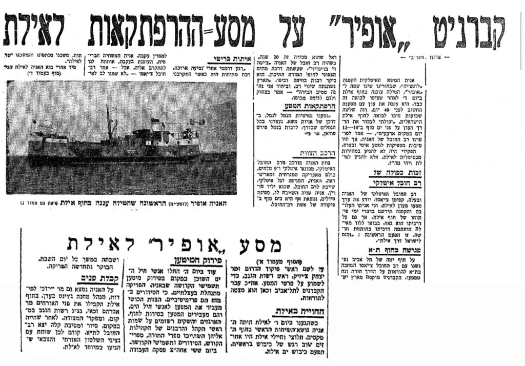The Maariv article reporting on the Luce's arrival in Eilat with its precious cargo