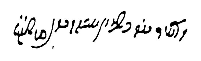 חתימתו של רבי כלפון מתוך הספר ׳עמוד ההוראה׳