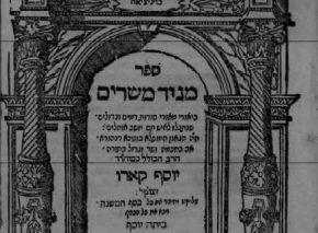 """דף השער של המהדורה הראשונה של """"מגיד מישרים"""" מאת ר' יוסף קארו, לובלין-ונציה ה'ת""""ו-ה'ת""""ט"""