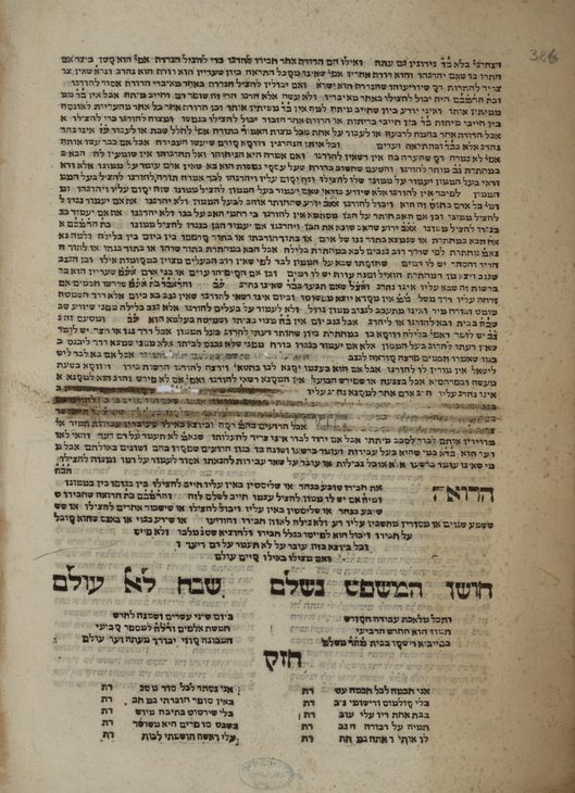 """Hoshen Mishpat is complete,"" announced the closing page of the House of Kuzi's Tur, bringing Meshullam's publishing project full circle"
