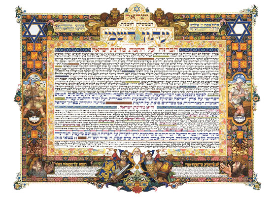 Szyk's illuminated version of the Israeli Declaration of Independence includes the figures of Moses, David, and Aaron, representing the past, as well as an Israeli soldier and a pioneer sowing seeds for the future