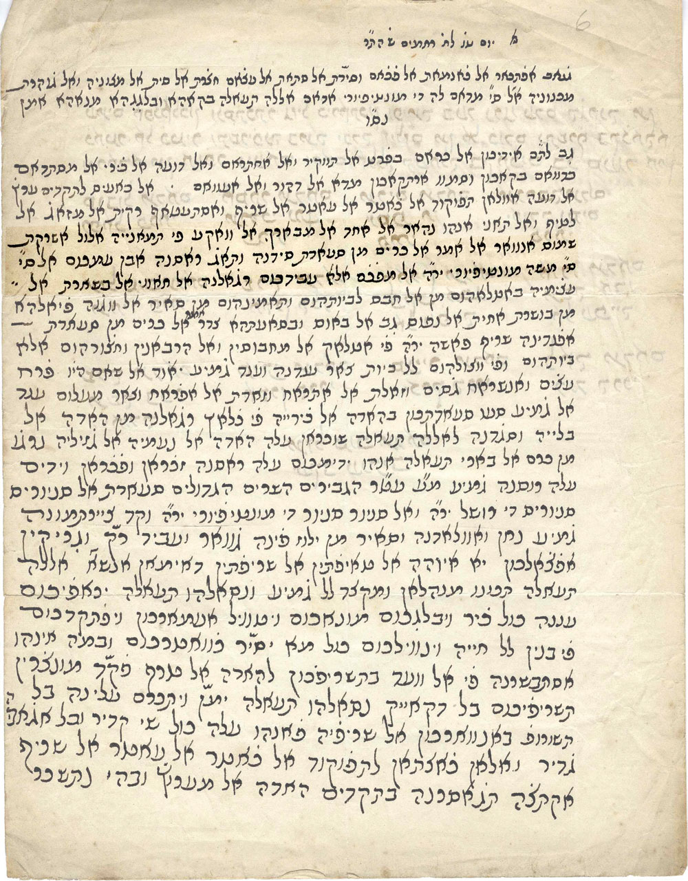 With thanks from Damascus. The letter addressed to Lady Montefiore by the wives of the accused Jews after their release