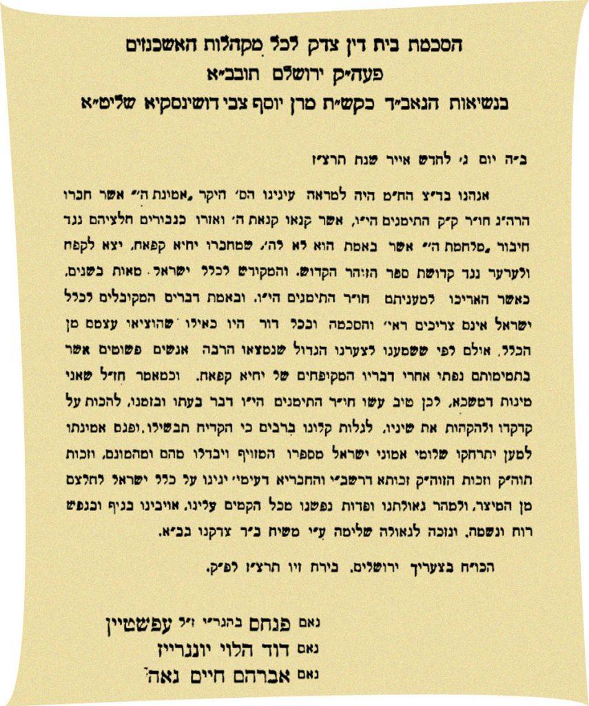 מכתב מבית הדין בירושלים הפונה אל הרב יחיא קאפח בעניין מקורות הזוהר