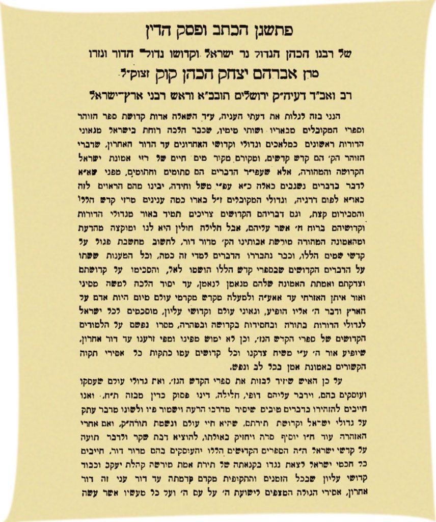 מכתבו של הרב אברהם יצחק הכהן קוק לרב יחיא קאפח, ובו בקש שירפה מגישתו הביקורתית כלפי מקורותיו של הזוהר