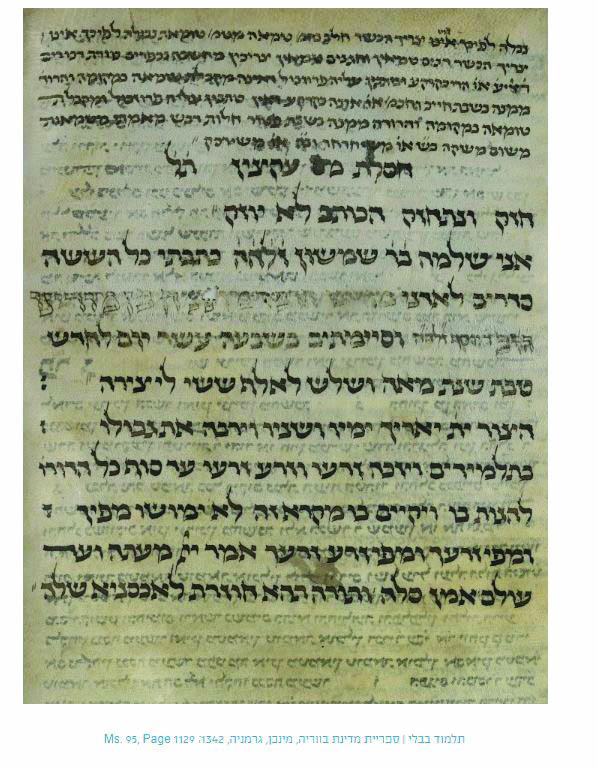 קולופון כתב יד מינכן