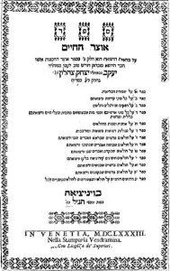 דרך הטיפול במגפה מפורטת בספר 'אוצר החיים' שכתב הרופא היהודי הרב יעקב צהלון. שער הספר שהודפס בוונציה ב-1683
