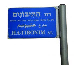 אשתורי הפרחי נמנה עם משפחת המתרגמים התיבונים, שהביאו את המדע ואת הפילוסופיה המוסלמיים לאירופה. שלט הכניסה לרחוב התיבונים בירושלים