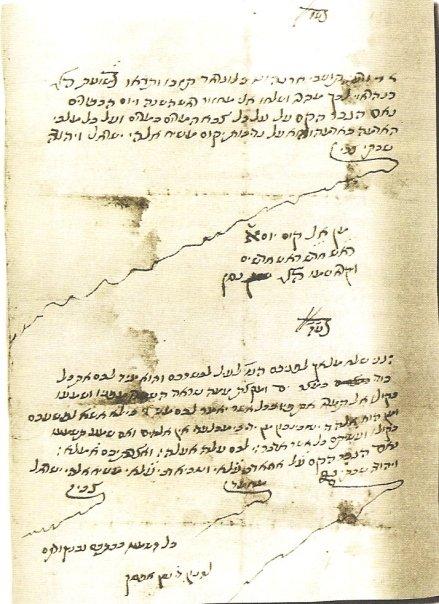 """מכתב שכתב שבתי צבי בא' בניסן תל""""ג (1676) ממקום כלאו באולצין לחסידיו בקהילת בראט שבאלבניה"""