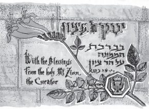 Postcard from Mount Zion featuring the curator's blessing and signature