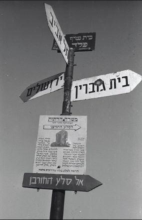 Sign leading to the Rock of Destruction, near the farming community of Eshtaol