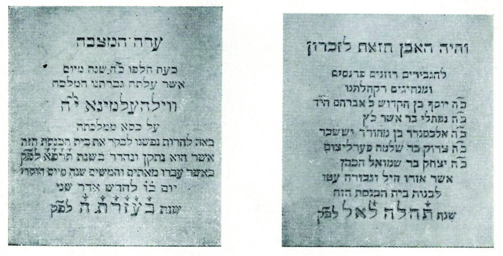 Marble plaques at the entrance to the synagogue, marking its 250th anniversary and twenty-five years of Queen Wilhelmina's reign