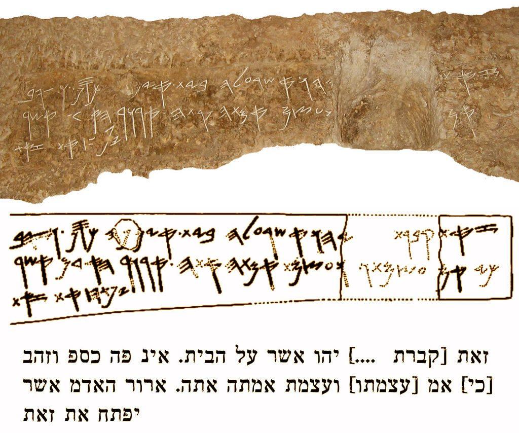 כתובת '...יהו אשר על הבית' מקבר בכפר השילוח. נתגלתה ב-1870