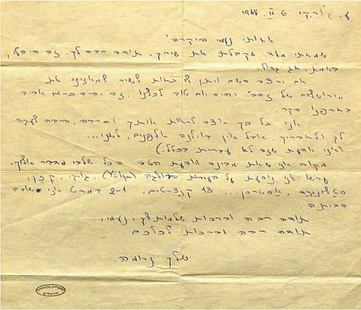 """One of Nehamas letters to Naomi Shemer, opening with """"My dear sister Naomi"""". 1968"""