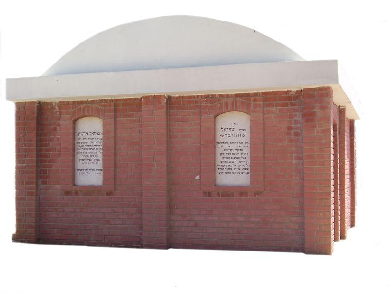 האיש שגר לא רחוק מנובופבלובקה יזם את עליית האיכרים. ציון קברו של הרב שמואל מוהליבר במזכרת בתיה